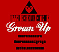 Grown Up (feat. Breezy Yayo)