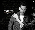 Moshe Peretz - From The Sky (Dvir Halevi Remix)