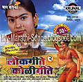 01. Nonstop SuperHit Lokgeete Koligeete Vol. 2 ~ My-Marathi-Songs.blogspot