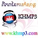 03.khmp3  - Dj .mp3