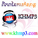02.khmp3 khmer rap trouble in paradise.mp3