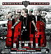 Jala Gatillo Remix {De La Ghetto ft. Alex Kyza, engo Flow, Kendo Kaponi, Baby Rasta y Gringo, Geo}(Www.Murallaurbana.net).mp3